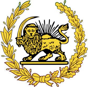 File:Coat of arms of Persia (16th century - 1907).png