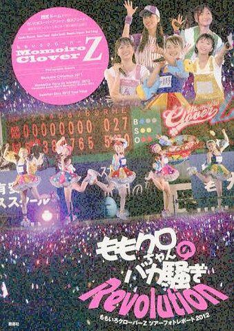File:Momokuro-Chan no Bakasawagi Revolution (Momoiro Clover Z).jpg