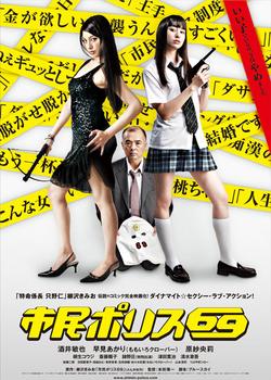 Shimin Police 69 Poster