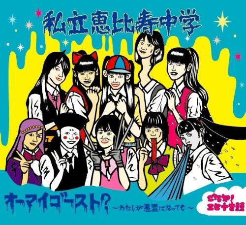 File:Shiritsu Ebisu Chuugaku - Oh My Ghost ~Watashi ga Akuryou ni Natte mo~.jpg