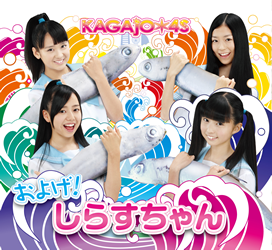 File:Oyoge Whitebait Cover.png