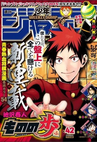 File:Mononofu color page.jpg