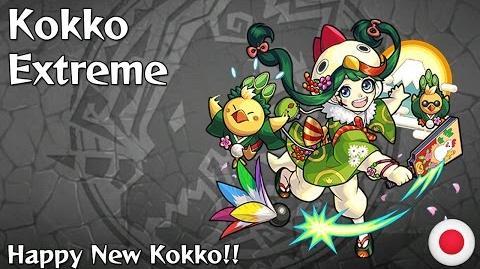 JP はばたけ!初夢ストライク - コッコ (Kokko)
