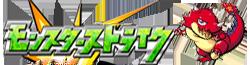 Monster Strike Wiki