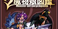 Monster Girl Encyclopedia I