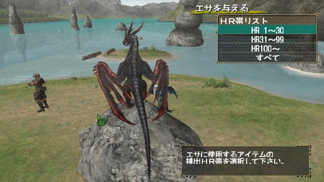 File:MHFO Mira Lv3 Dragon Halk 7.png
