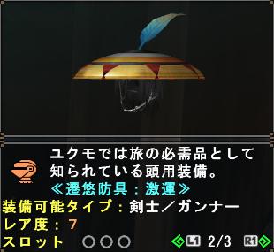 Flexible Armor (Yukumo Nokasa)