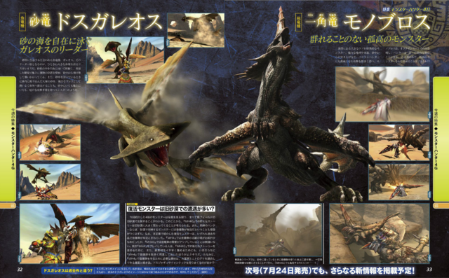 File:MH4G-Famitsu Scan 07-31-14 006.png