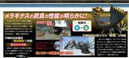 02-13-2014 Famitsu Meraginasu Info