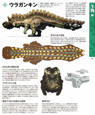 File:Uragaan-Encyclopedia.jpg