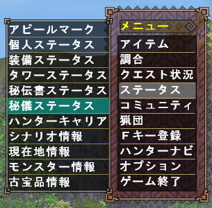 File:MHFG Menu to Transcend Navigation.png