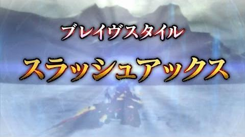 『MHXX』ブレイヴスタイル紹介映像【スラッシュアックス】