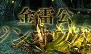 MHGen-Thunderlord Zinogre Screenshot 001