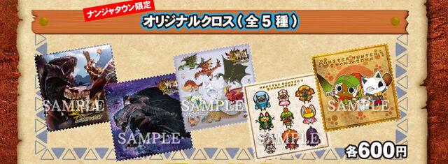 File:MH4 in Namja Town Goodies 2.jpg