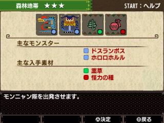 File:MHGen-Gameplay Screenshot 011.jpg