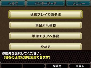 File:MHGen-Gameplay Screenshot 047.jpg