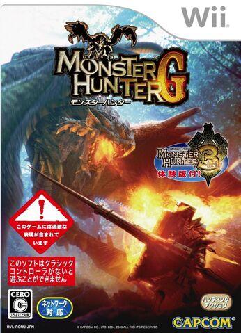 File:Monster hunter g box.jpg