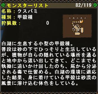 File:FrontierGen-Kusubami Info Box.png