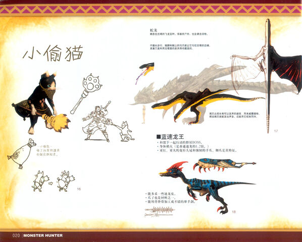 File:MONSTER HUNTER ILLUSTRATIONS VOL.1 020.jpg