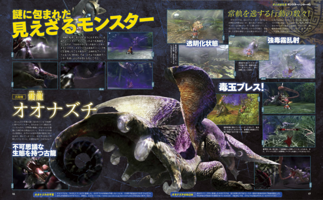 File:MH4G-Famitsu Scan 10-16-14 004.png
