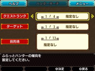 File:MHGen-Gameplay Screenshot 045.jpg