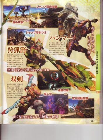 File:Monster Hunter 4 Magazine Shot 4.jpg