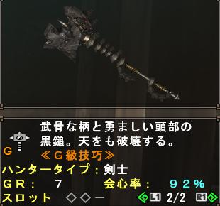 G Finesse Weapon (Black Gravios Hammer)