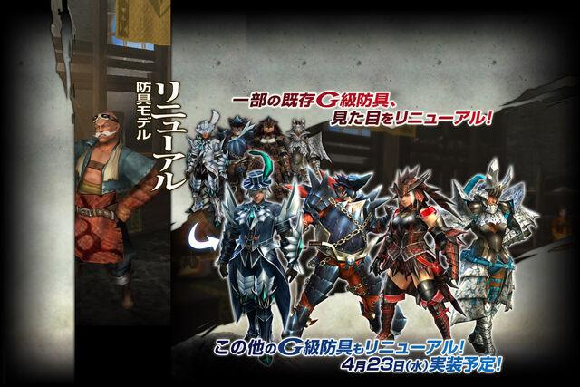 File:MHFGG-G Rank Armor Update.jpg