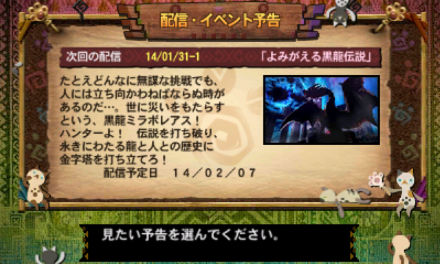 File:MH4 02-07-14 Preview.png