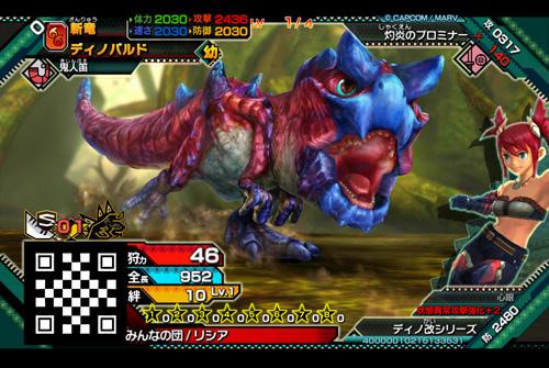 File:MHSP-Glavenus Juvenile Monster Card 001.jpg