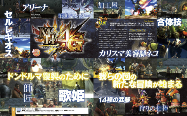 File:MH4G-Famitsu Scan 8-21-14 001.png