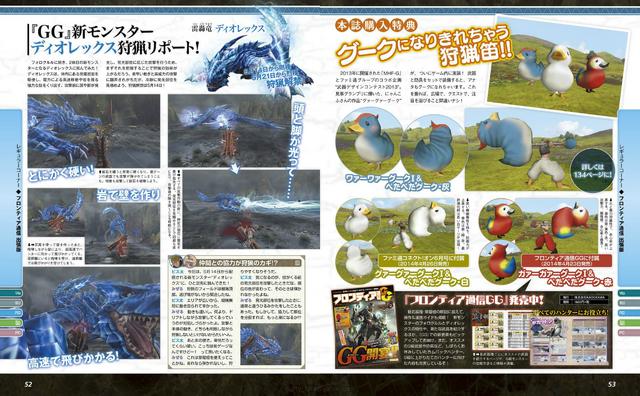 File:MHFG5-Famitsu Scan 02.png