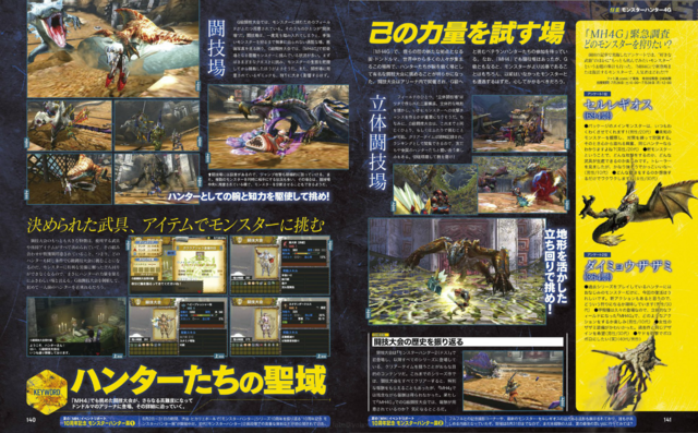 File:MH4G-Famitsu Scan 9-11-14 002.png