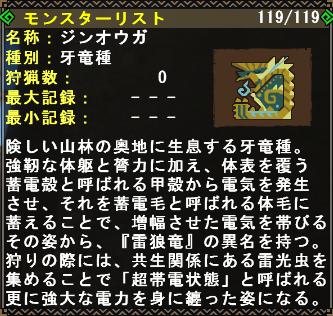 File:FrontierGen-Zinogre Info Box.png