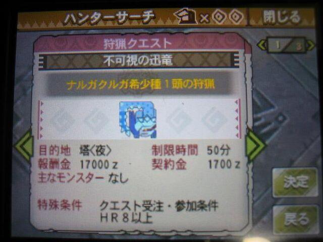 File:Narga rare.JPG