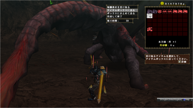 File:My first SR22 HC teostra final blow ^ ^.png