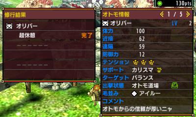 File:MHGen-Nyanta Screenshot 023.jpg