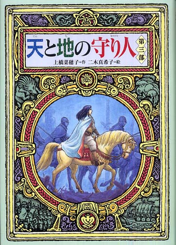 File:Ten to chi no moribito 03 cover.png
