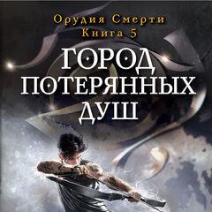 2º capa russa