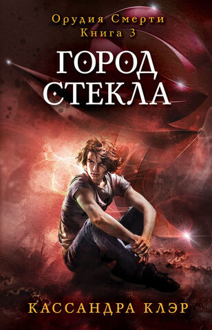 File:COG cover, Russian 02.jpg
