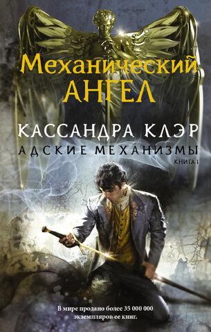 File:CA cover, Russian 02.jpg