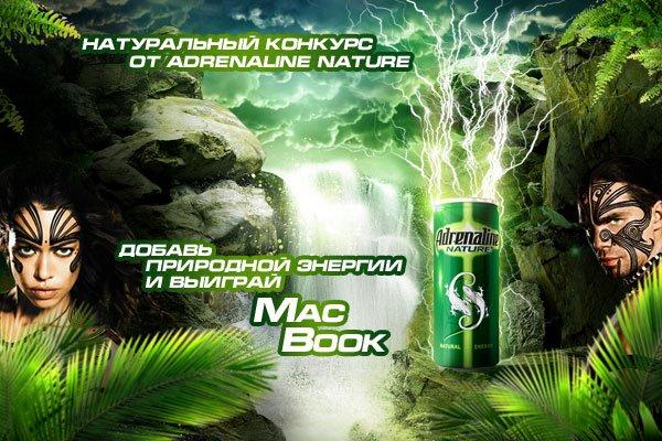 File:1289826706 600x400-adrenaline-nature.jpg