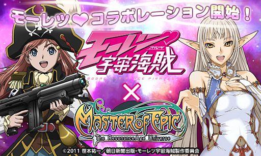 File:Master of Epic Collab - Promo.jpg