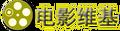 2014年4月22日 (二) 00:05的版本的缩略图