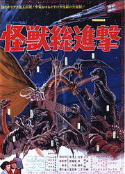 220px-Destroy All Monsters 1968