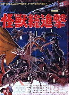 File:220px-Destroy All Monsters 1968.jpg