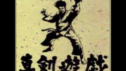 Famous Segata Sanshiro Theme - Sega-Nation-0