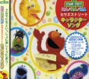 Japanese Sesame Street discography