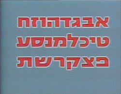 Shalom3-14
