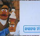 Rechov Sumsum postcards